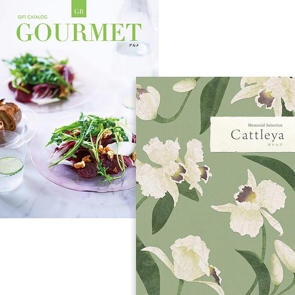 メモリアルセレクション with Gourmet <Cattleya(カトレア)+GB> 2冊より選べます