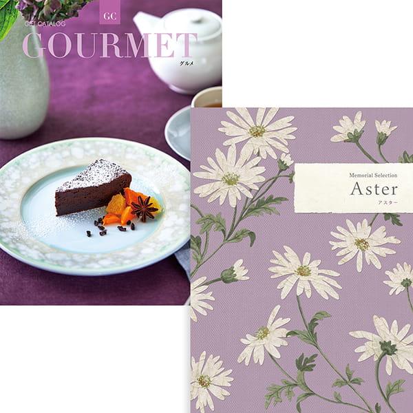 メモリアルセレクション with Gourmet <Aster(アスター)+GC> 2冊より選べます