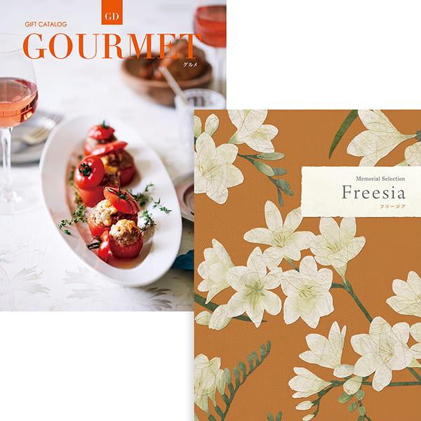 メモリアルセレクション with Gourmet <Freesia(フリージア)+GD> 2冊より選べます