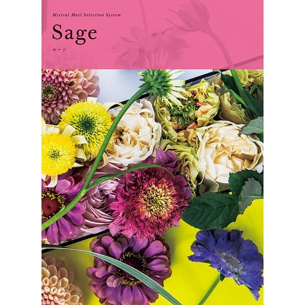 選べるギフト Mistral(ミストラル) <Sage(セージ)>