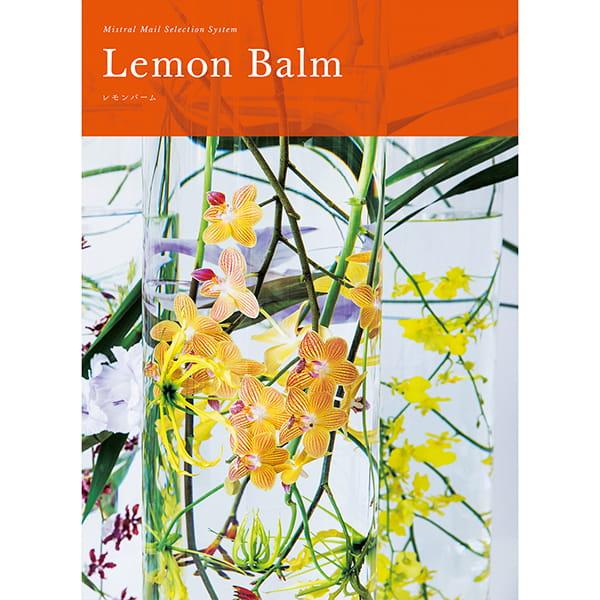 選べるギフト Mistral(ミストラル) <Lemon Balm(レモンバーム)>