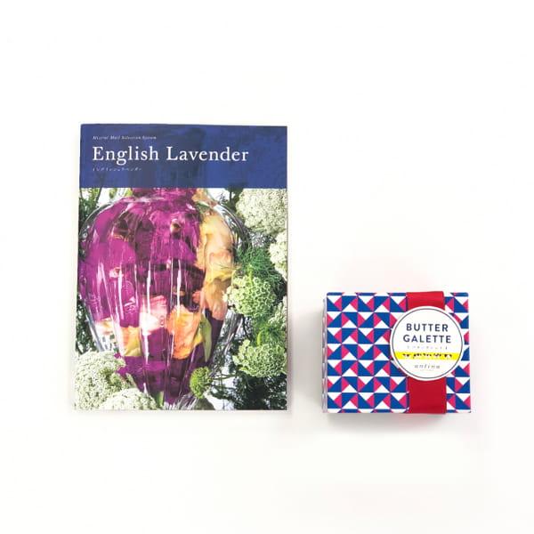 選べるギフト Mistral(ミストラル) <English Lavender(イングリッシュラベンダー)>+バターガレットセット