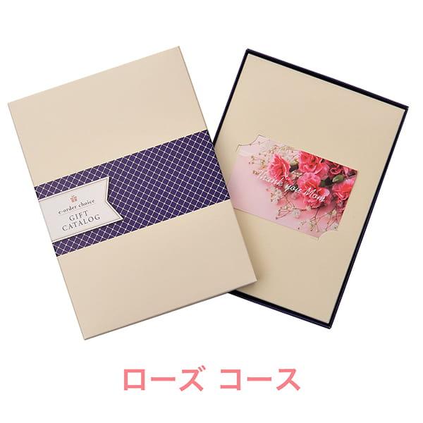 2019母の日限定 オリジナルカードギフト <ローズコース>