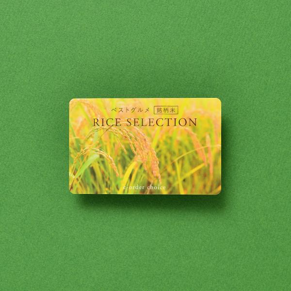 ベストグルメ~銘柄米~ RICE SELECTION <RS10>