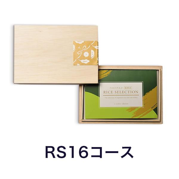 ベストグルメ~銘柄米~ RICE SELECTION <RS16>