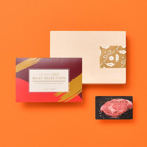 ベストグルメ~銘柄肉~ MEAT SELECTION <MS08>