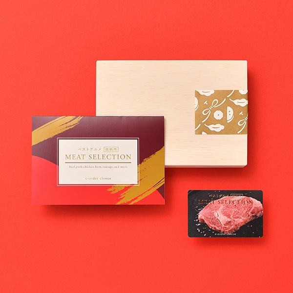 ベストグルメ~銘柄肉~ MEAT SELECTION <MS16>
