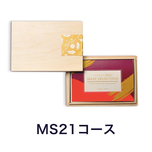 ベストグルメ~銘柄肉~ MEAT SELECTION <MS21>