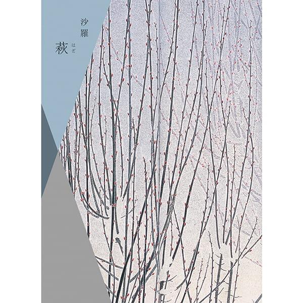 選べるギフト 沙羅(さら) <萩(はぎ)>