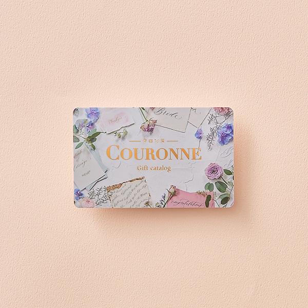 COURONNE(クロンヌ) e-order choice(カードカタログ) <Orseille-C(オルセーユ)>