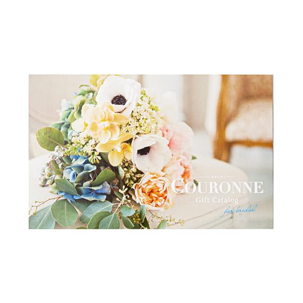 【引出物カタログ】COURONNE(クロンヌ) e-order choice(カードカタログ) <Aubergine-C(オベルジーヌ)>