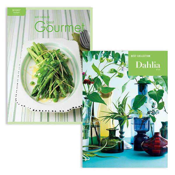 ベストコレクション with Best Gourmet <Dahlia(ダリア)+BG007 モーベル> 2冊より選べます