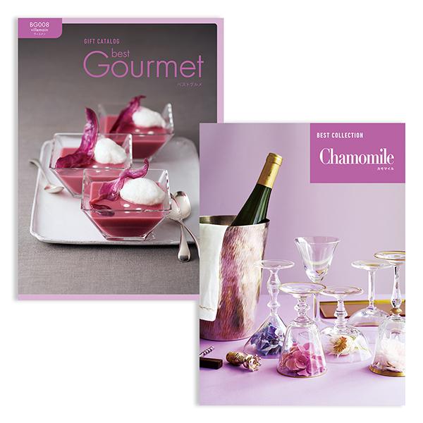 ベストコレクション with Best Gourmet <Chamomile(カモマイル)+BG008 ヴィユメン> 2冊より選べます