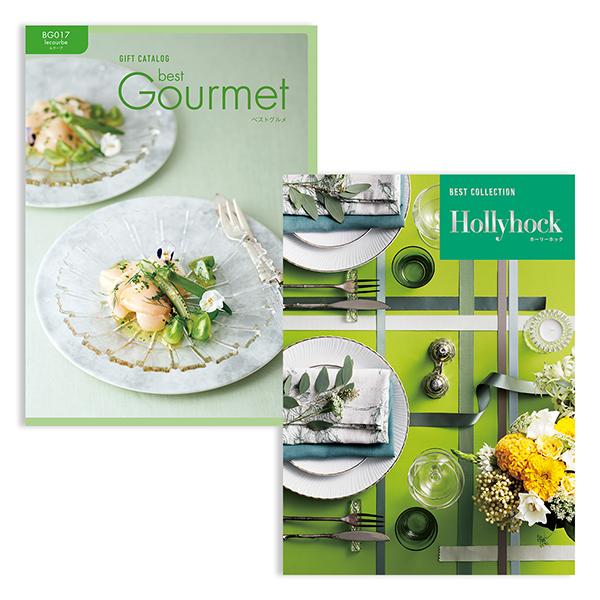 ベストコレクション with Best Gourmet <Hollyhock(ホーリーホック)+BG017 ルクーブ> 2冊より選べます