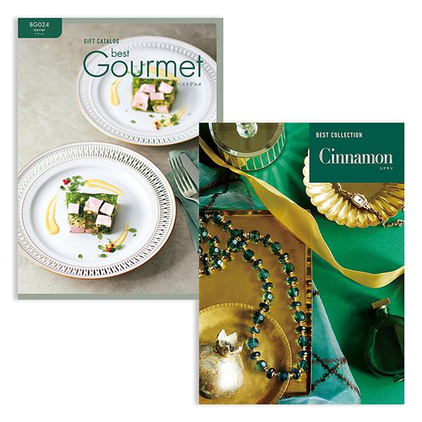 ベストコレクション with Best Gourmet <Cinnamon(シナモン)+BG024 ナヴィエ> 2冊より選べます