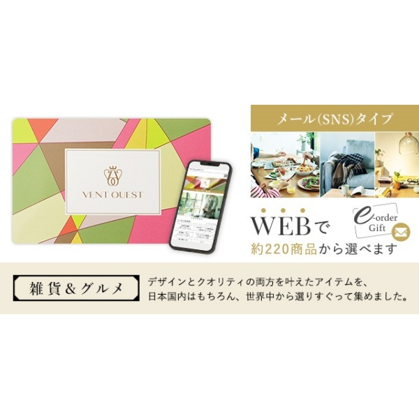 VENT OUEST(ヴァンウェスト) メールカタログ <CHOCOLAT-C(ショコラ)>