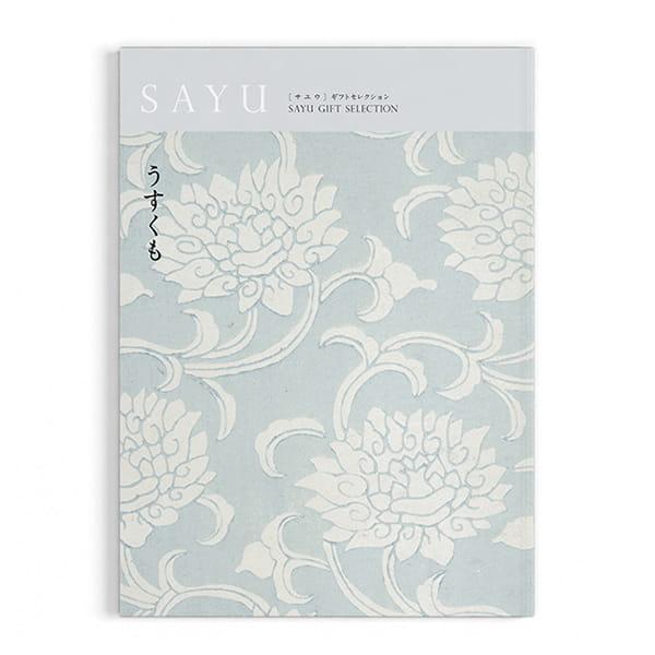 カタログギフト SAYU(サユウ) <うすくも>