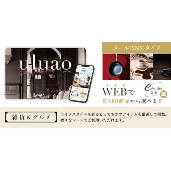 uluao(ウルアオ) メールカタログ <フロレンツィア>