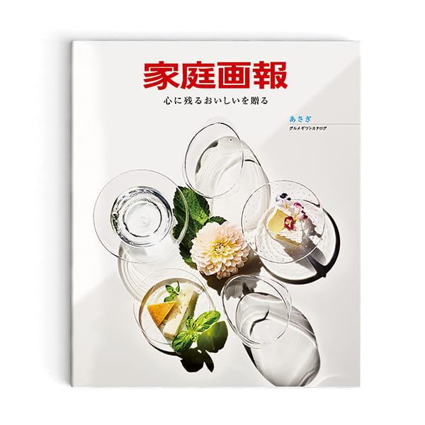家庭画報 グルメギフトカタログ <あさぎ>