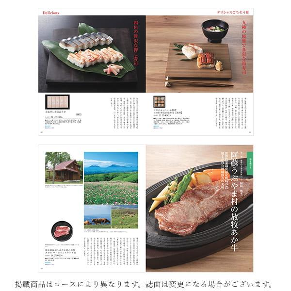 家庭画報 グルメギフトカタログ <わかなえ>