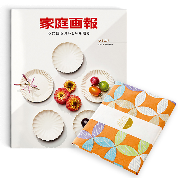 <風呂敷包み> 家庭画報 グルメギフトカタログ <やまぶき+風呂敷 竺仙(ちくせん)>