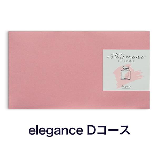 cototomono gift catalog <elegance D(エレガンス)>