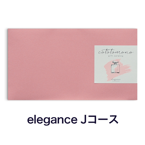 cototomono gift catalog <elegance J(エレガンス)>