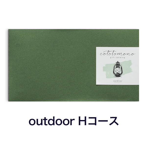 cototomono gift catalog <outdoor H(アウトドア)>