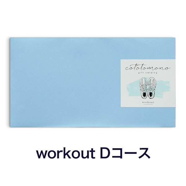 cototomono gift catalog <workout D(ワークアウト)>