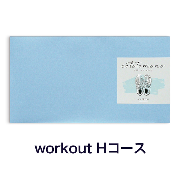 cototomono gift catalog <workout H(ワークアウト)>