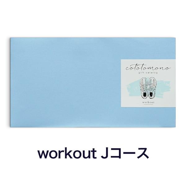 cototomono gift catalog <workout J(ワークアウト)>