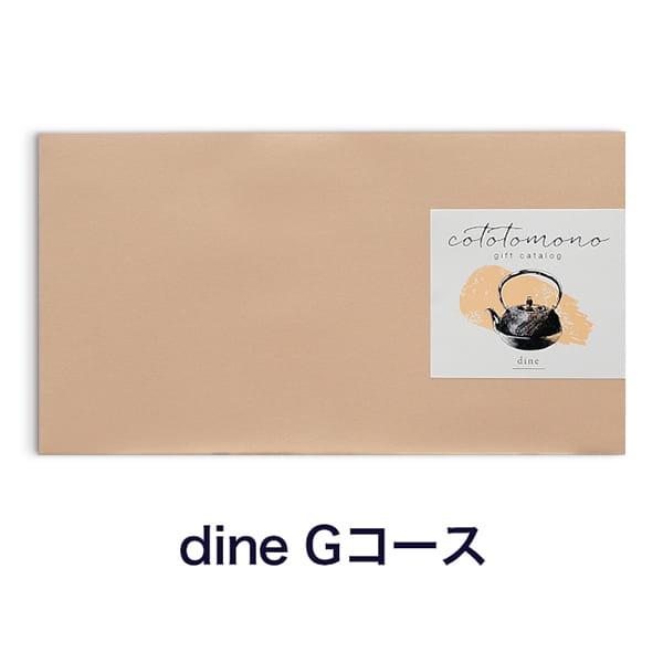 cototomono gift catalog <dine G(ダイン)>