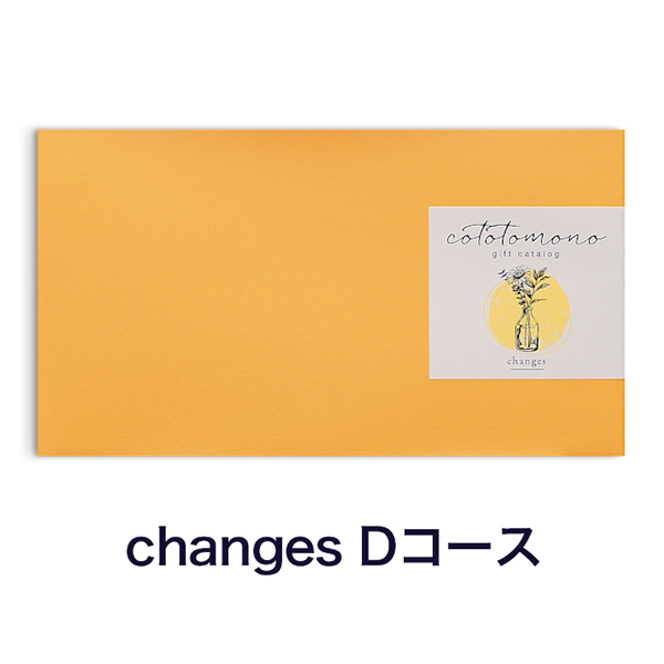 cototomono gift catalog <changes D(チェンジズ)>