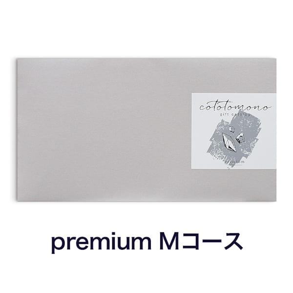 cototomono gift catalog <premium M(プレミアム)>