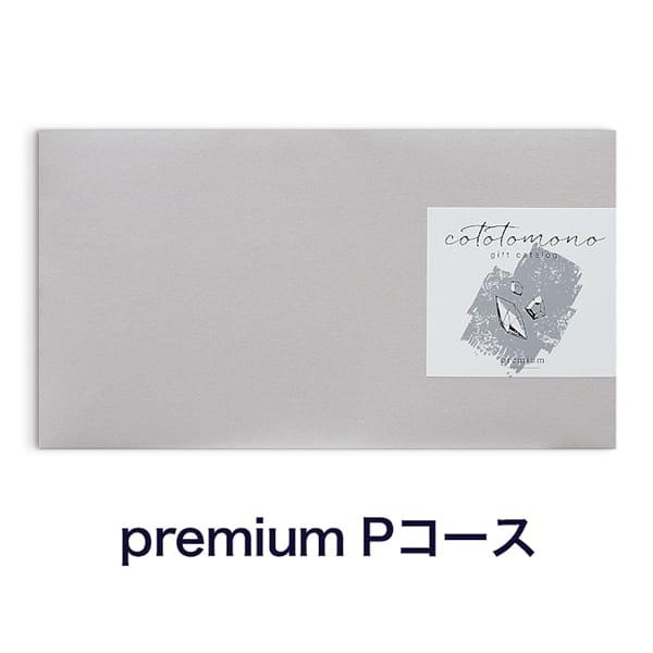 cototomono gift catalog <premium P(プレミアム)>