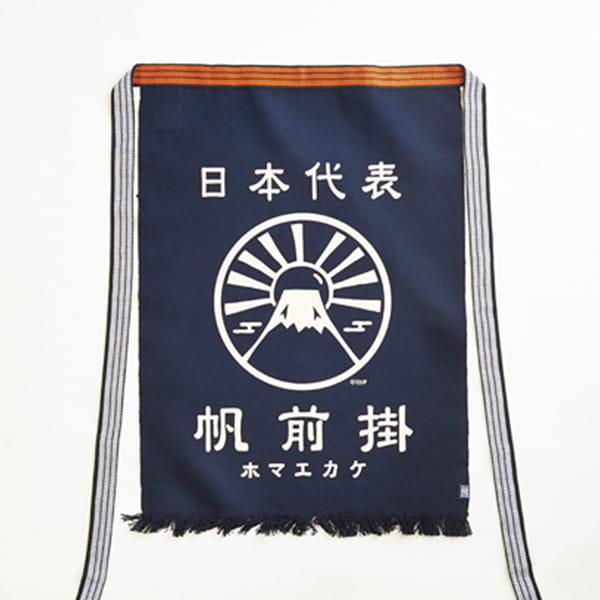 帆前掛けロング縁起紋前掛け「富士山」