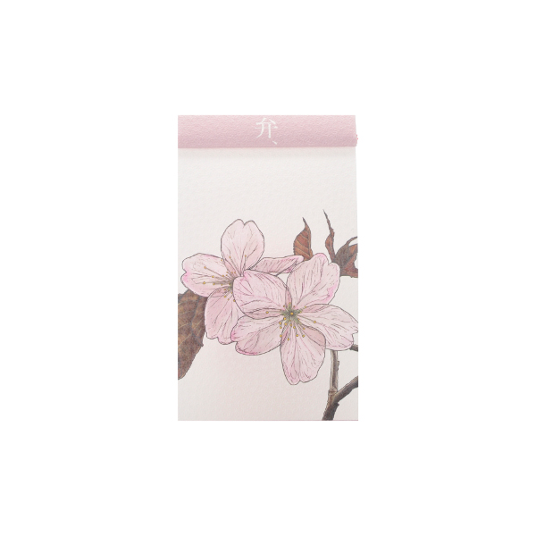 弁当串 桜