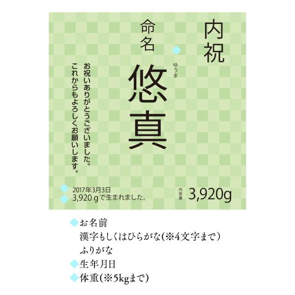 越後ファーム / 『出産内祝』名入れ体重米(グリーン)*