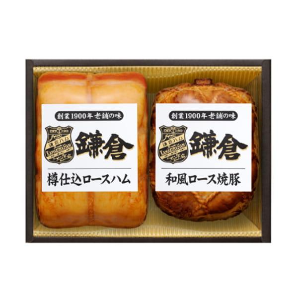 鎌倉ハム / 老舗の味 2点セット*
