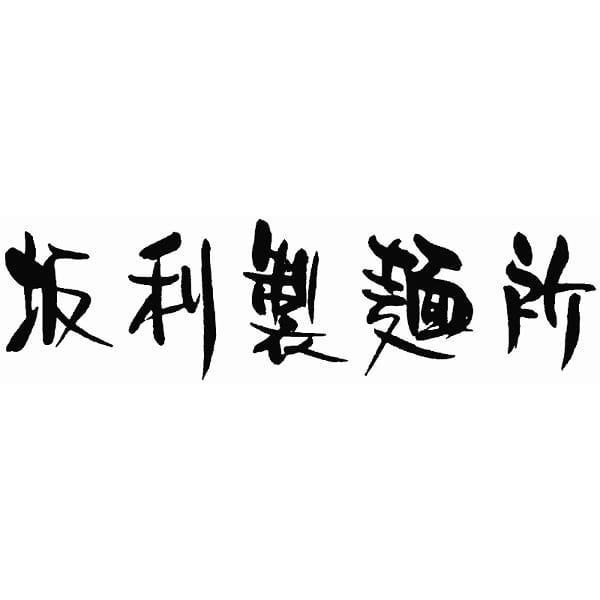 坂利製麺所 / 紅白めでたにゅう麺*
