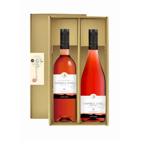 都農ワイン / キャンベルアーリーSweet&Dryロゼギフトセット(ワインポアラー付き)