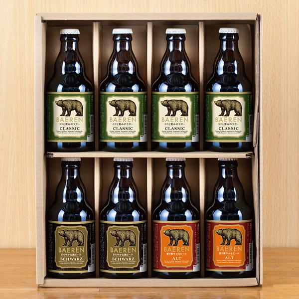 ベアレン醸造所 定番3種8本 地ビール詰め合わせ ギフトセット