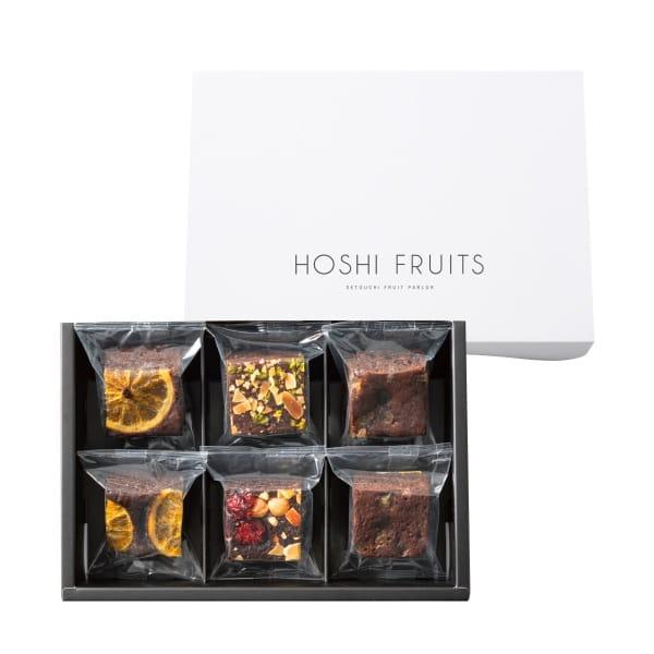 ホシフルーツ / ナッツとドライフルーツのブラウニー 6個 ※5個以上でご注文ください*