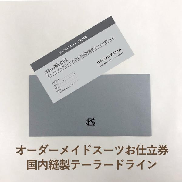 KASHIYAMAオーダーメイドスーツチケット NO.3