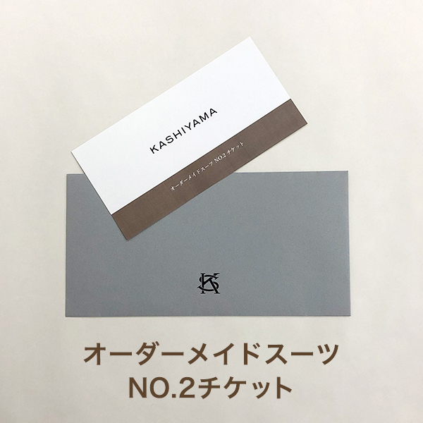 KASHIYAMAオーダーメイドスーツチケット NO.2