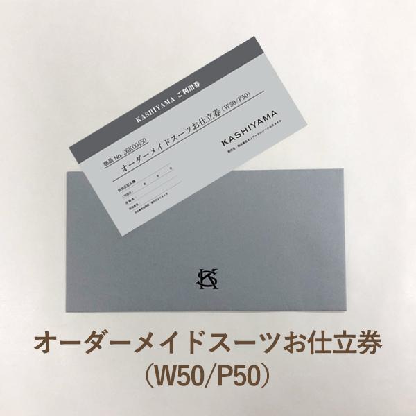 KASHIYAMAオーダーメイドスーツチケット NO.1