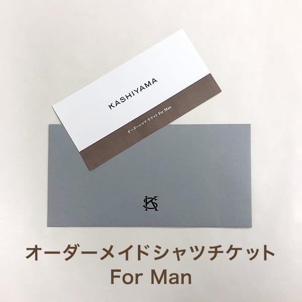 KASHIYAMAオーダーメイドシャツチケット For Man