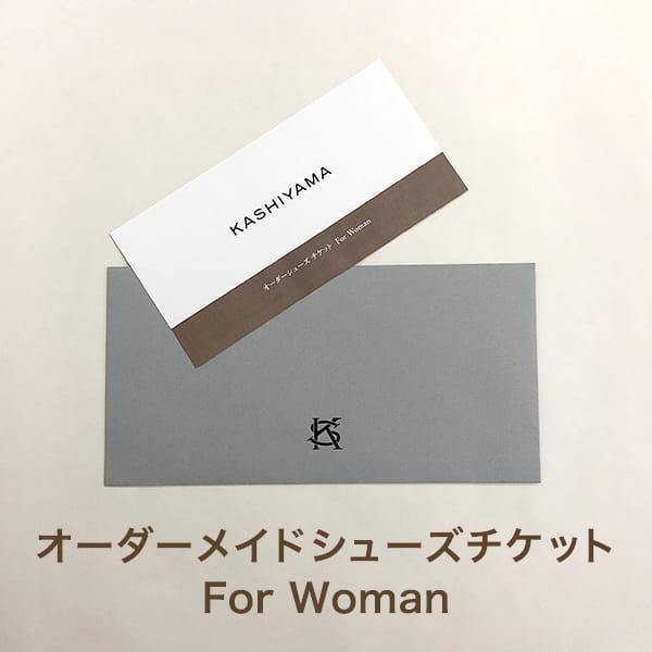 KASHIYAMAオーダーメイドシューズチケット For Woman