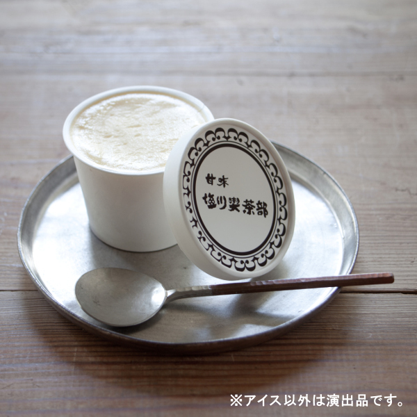 甘味 塩川喫茶部 / アイス12個セット(各80ml)
