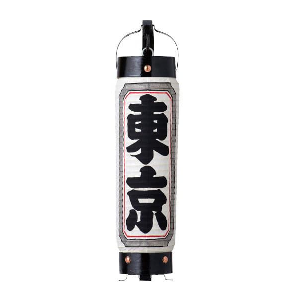 江戸手描提灯 / 六分長弓張提灯「東京・白」